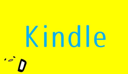 〜Kindleのススメ〜 絵の描き方を勉強するならKindleがおすすめ!