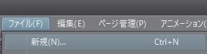 メニューのファイル>新規を選択!