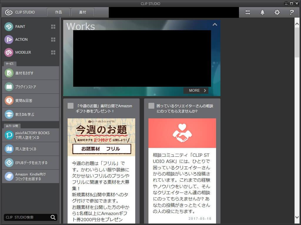 CLIP STUDIO 画面