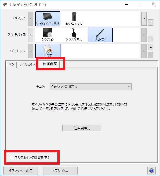「位置調整」タブの「デジタルインク機能を使う」のチェックをOFF