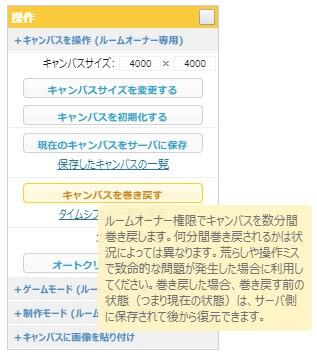 操作ボタン>キャンバスを操作>キャンバスを巻き戻すから復元する。