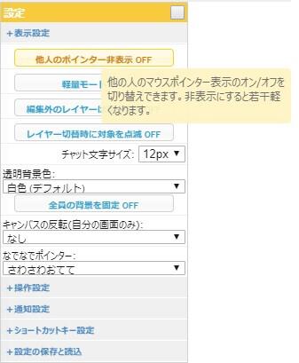 設定ボタン>表示設定>他人のポインターを非表示をONにする