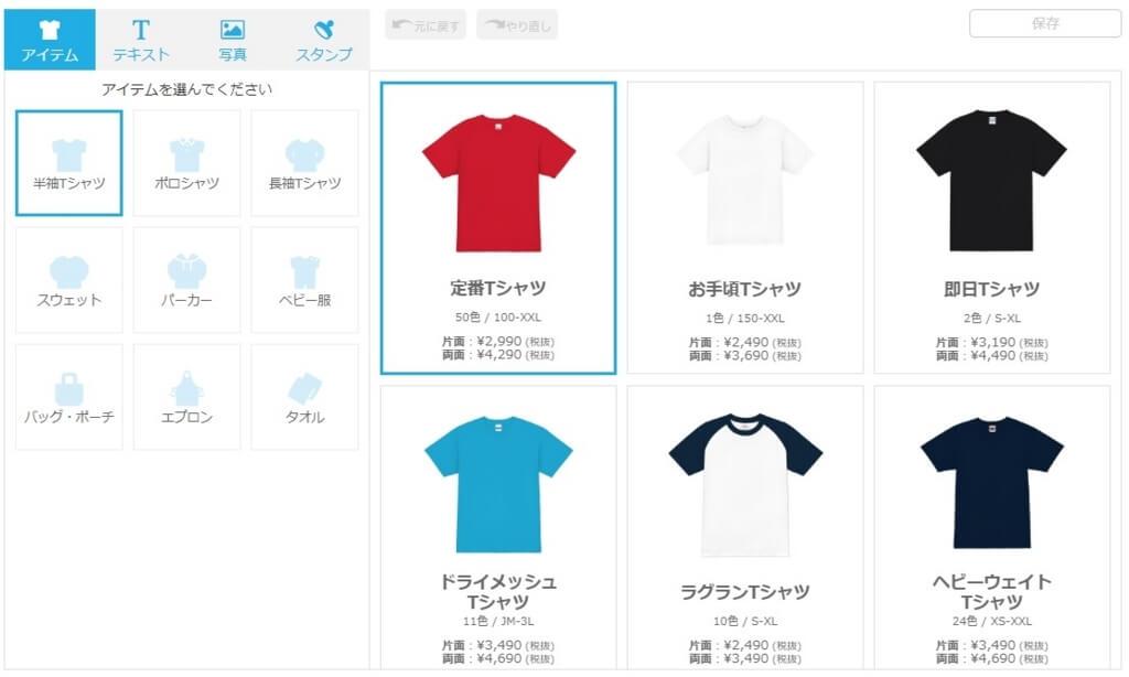 Tシャツを選ぶ
