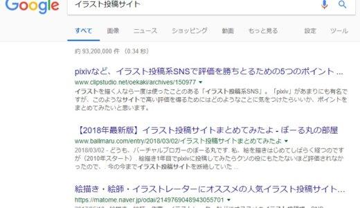【SEO対策】1日約150PVの弱小ブログが約9320万HITのビッグキーワードの検索順位で2位になれた理由を考察してみた