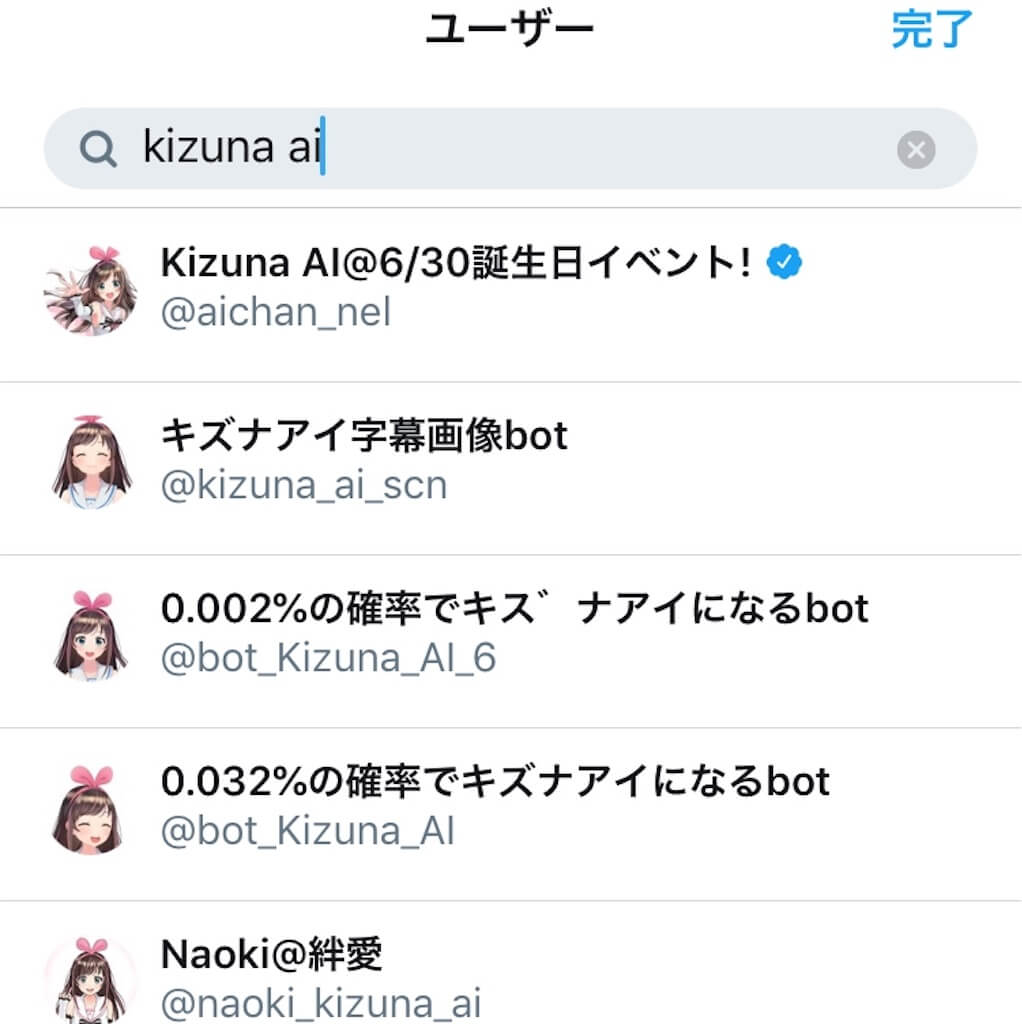 リストへ追加したいユーザー名を入力すると候補が表示される