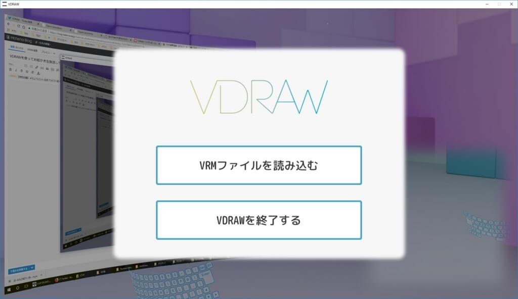 VRMファイル読み込み