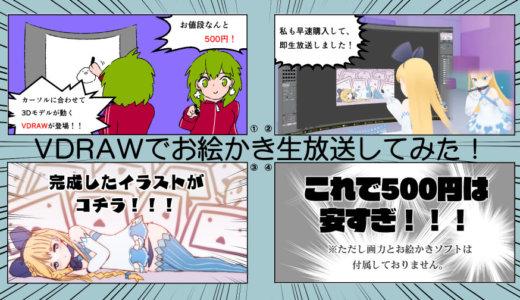 【レビュー】VDRAWを使ってお絵かき生放送してみた!操作方法とダウンロード・購入方法を解説!