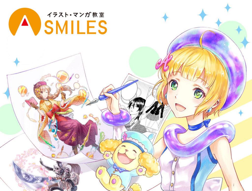 イラスト・マンガ教室『SMILES』は社会人や未経験でも絵の描き方が学べる!