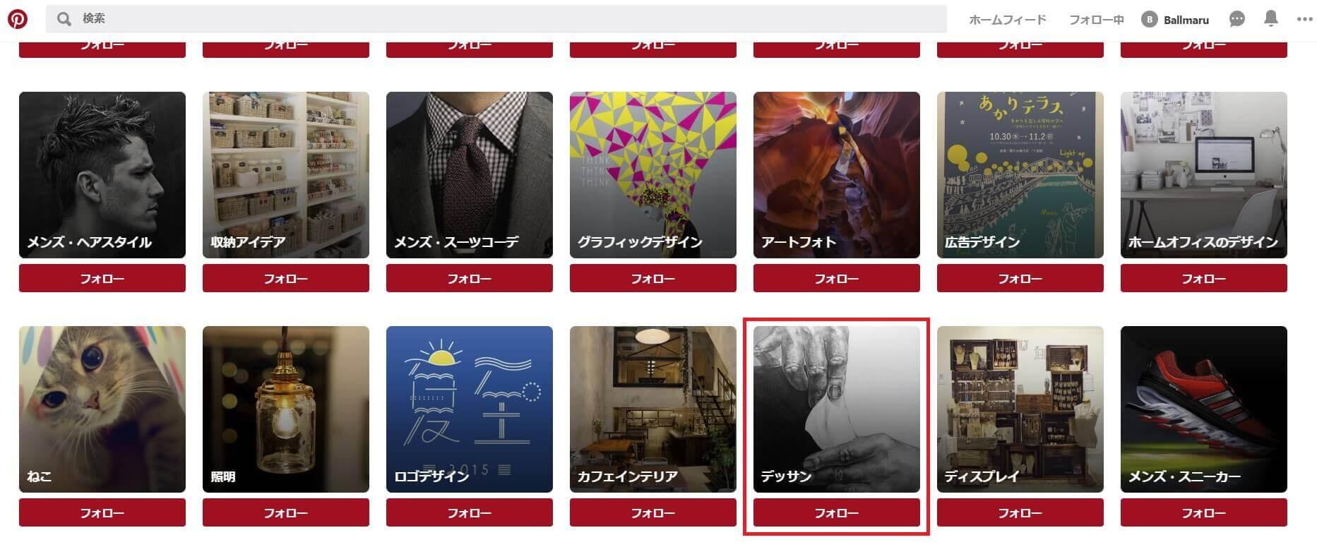 トピック選択画面の『デッサン』をクリック