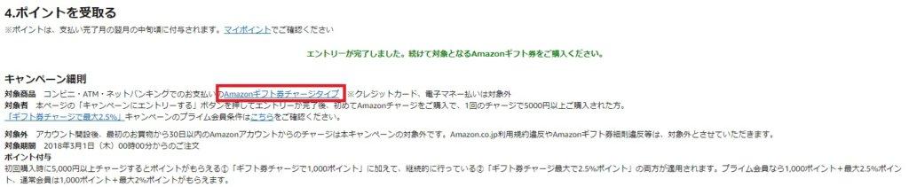 『Amazonギフト券チャージタイプ』リンクをクリック