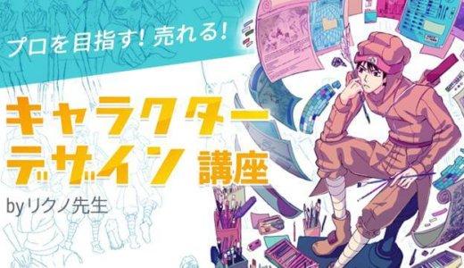 """『プロを目指す!""""売れる""""キャラクターデザイン講座 by リクノ先生』レビュー!【パルミー】"""