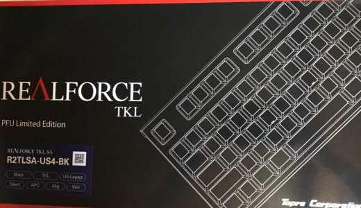 REALFORCE R2 PFU Limited Editionレビュー!ブロガーやライターならキーボードにはこだわろう!