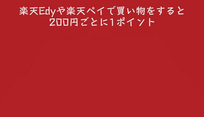 楽天Edyや楽天ペイで買い物をすると200円ごとに1ポイント