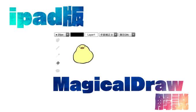 iPad版MagicalDraw(お絵かきチャット)について雑に解説!