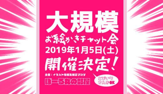 新春!『ぼーる丸部屋』平成最後のお絵描きチャット会、2019年1月5日(土)20時~に開催決定!