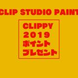 2019年お年賀CLIPPYプレゼント2019