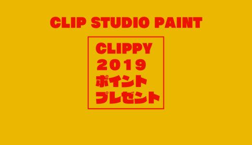 お年賀CLIPPYプレゼント2019!CLIP STUDIOで使えるポイントが『2,019CLIPPY』も貰えちゃう!
