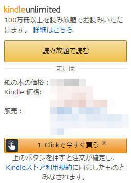 Kindle Unlimited対象本見分け方