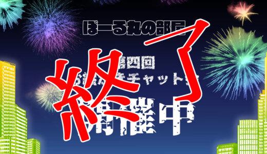 【飛び入り参加OK】ぼーる丸の部屋『第四回お絵かきチャット会』開催中!