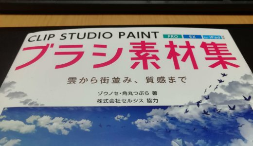 『CLIP STUDIO PAINTブラシ素材集 雲から街並み、質感まで』レビュー!風景に使えるブラシが大量に手に入る高コスパ本!【商用利用可】