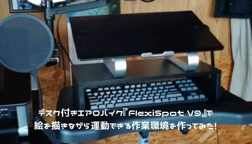 デスク付きエアロバイク『FlexiSpot V9』で絵を描きながら運動できる作業環境を作ってみた!