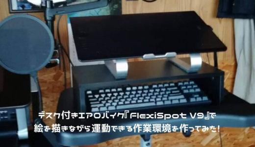 デスク付きエアロバイク『FlexiSpot V9』で絵を描きながら運動できる作業環境を作ってみた!【レビュー】