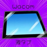 PCでデジタルイラストを描くならWacomの液晶ペンタブレットがおすすめ!