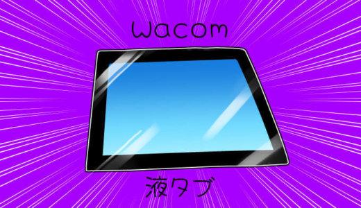 PCでデジタルイラストを描くならWacomの液晶ペンタブレット(液タブ)がおすすめ!
