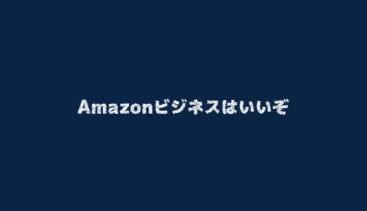 Amazonビジネスはいいぞ!フリーランスイラストレーターにもおすすめする理由と注意点!