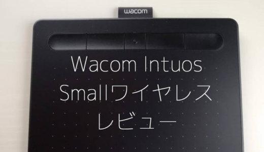 【ワコム】Wacom Intuos Smallワイヤレスレビュー!小型ペンタブなので初心者にもおすすめ!