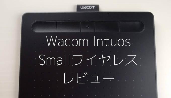 【ワコム】Wacom Intuos Smallワイヤレスレビュー!小型ペンタブで初心者にもおすすめ!