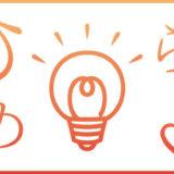 ひらめきやすくなる方法!直感を使ったアイデアの出し方で無限の発想力を身に付けよう!
