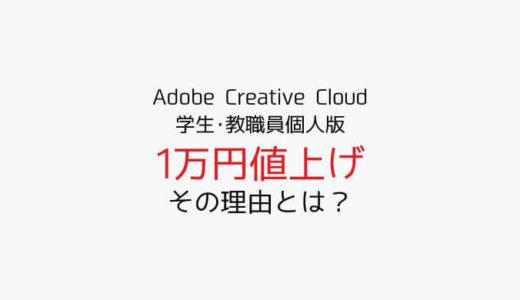 【実質1万円値上げ】Adobe Creative Cloudコンプリートプランの学生・教職員個人版のパッケージカード版が販売終了!【2019年5月31日まで】