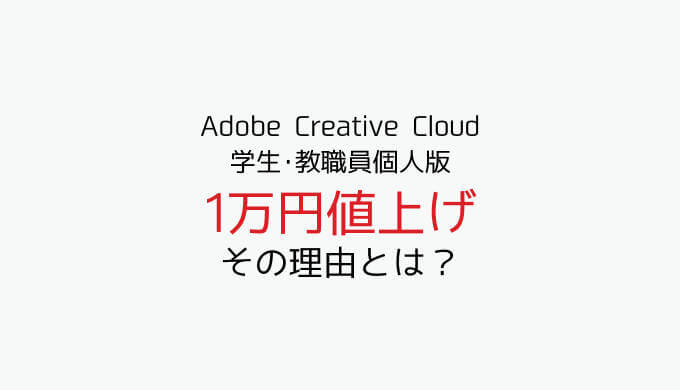 Adobe Creative Cloudコンプリートプランの学生・教職員個人版のパッケージカード版が販売終了!