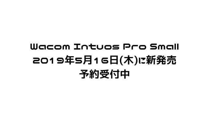 Wacom Intuos Pro Smallが2019年5月16日(木)に新発売!ワコムストアにて現在予約受付中!