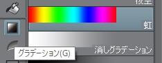 虹グラデーション