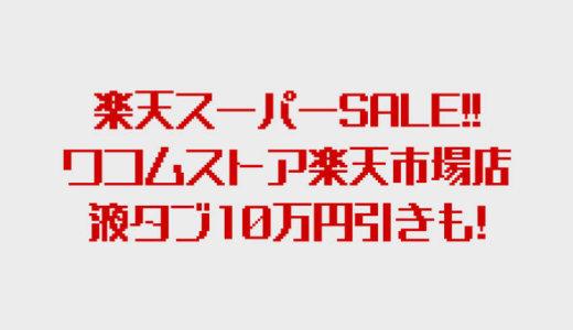 楽天スーパーセールでワコムのペンタブが割引価格!旧型のWindowsOS付き液タブが10万円引き!