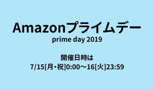 Amazonプライムデー2019の開催日時は7/15(月)0:00~7/16(火)23:59!Amazon最大規模セール今年も開催!【Amazon Prime Day 2019】