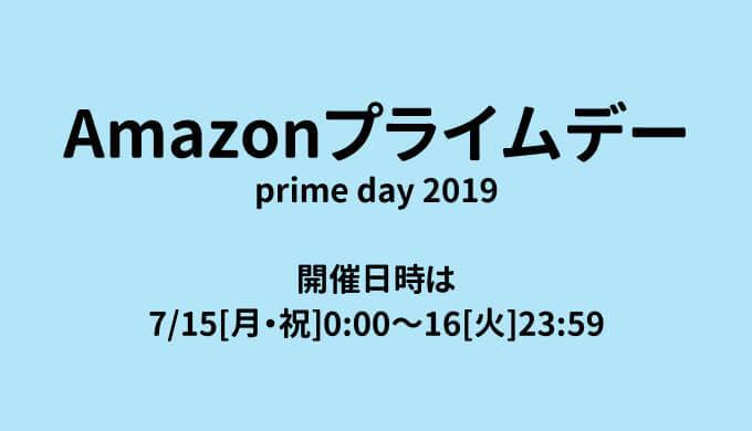 Amazon最大セールのプライムデー今年も開催!開催日は7/15(月)0:00~7/16(火)23:59!