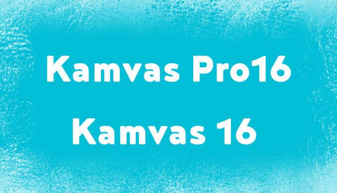 HUIONがKamvasPro16とKamvas16を発売!6/30(金)まで15%OFF!
