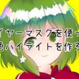 髪の毛の塗りに虹色のハイライトを入れる方法!レイヤーマスクの使い方!【イラストテクニック】