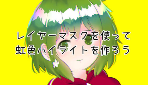 髪の毛に虹色のハイライトを塗る方法!レイヤーマスクの使い方!【イラストテクニック】