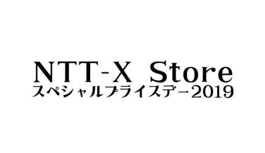 NTT-X Store スペシャルプライスデー2019!PC、モニター、SSDなどがセール価格で購入できるぞ!【セール情報】