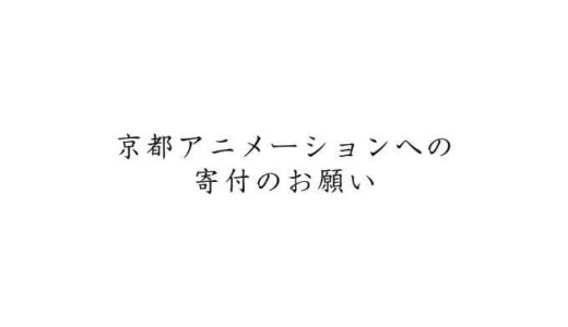 京都アニメーションへの寄付のお願い