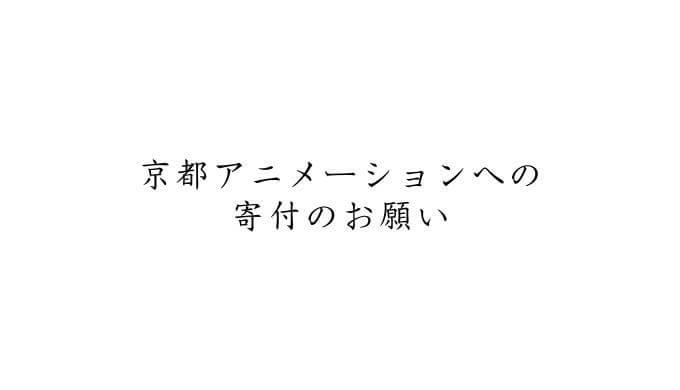 京都アニメーションへの募金のお願い