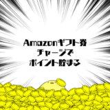 現金でAmazonギフト券チャージしてポイント還元しつつお得にお買い物しよう!