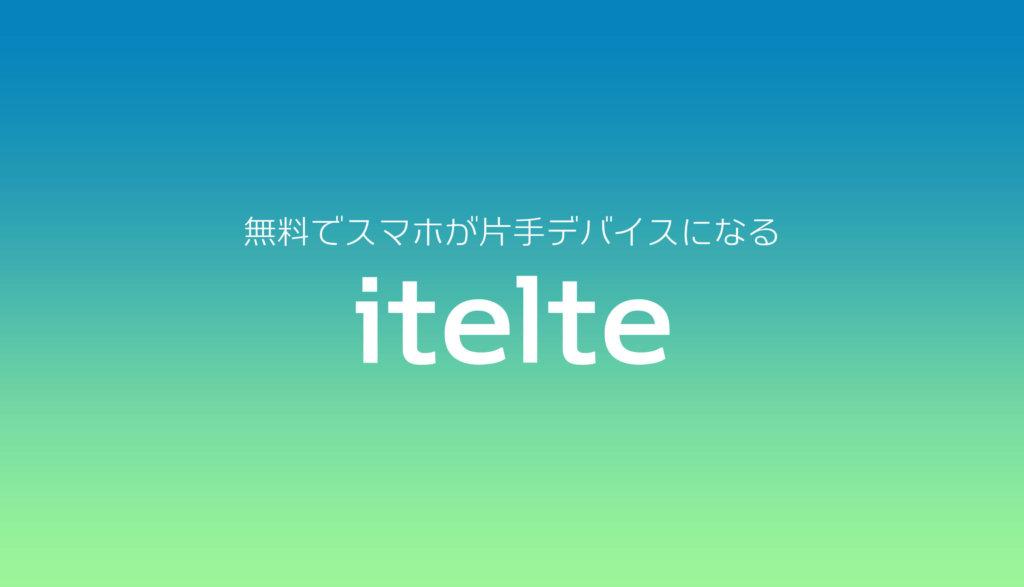 片手デバイスアプリ『アイテルテ(itelte)』