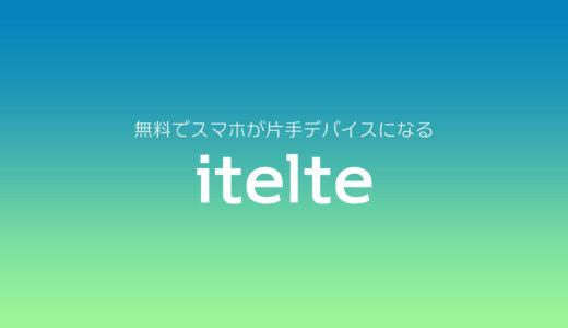 スマホを無料で片手デバイス化!アプリ『アイテルテ(itelte)』がめちゃ便利!