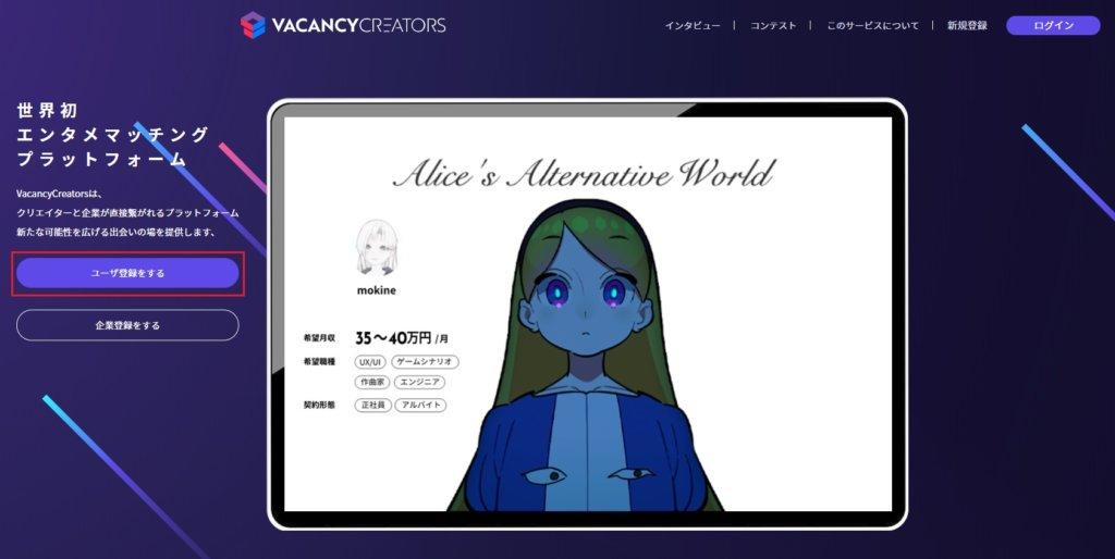 VacancyCreatorsトップページ