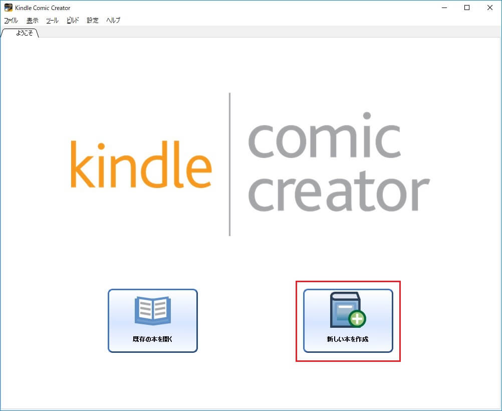 Kindle Comic Creator 起動
